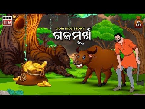 Odia Children Story | ଗଜମୂର୍ଖ | Gajamurkha | Gapa Ganthili | Odisha Tube