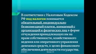 видео Бюджетно-налоговая политика (3)