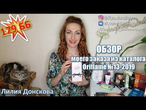 ОБЗОР МОЕГО ЗАКАЗА Из Каталога Oriflme №13 (2019)