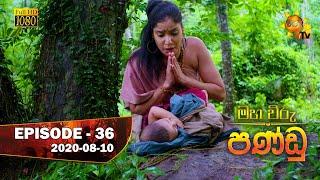 Maha Viru Pandu | Episode 36 | 2020-08-10 Thumbnail