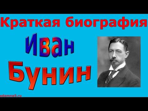 Краткая биография Ивана Бунина