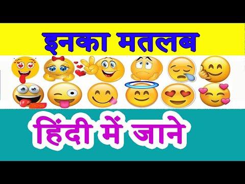 Whatsapp Emoji Meanings-Real Definition Of All Emoji Symbols In Hindi