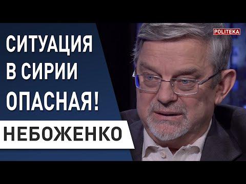 """ЕС и НАТО должны помочь Турции! Путин """"съест"""" слабых - Небоженко"""