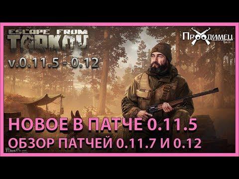 Пре-патч 0.11.5 + 0.11.7 и 0.12   ВАЙПА НЕ БУДЕТ   Тарков