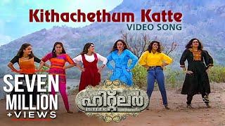 Kithachethum Katte Video Song   Hitler   Chithra    MG Sreekumar   Mammootty