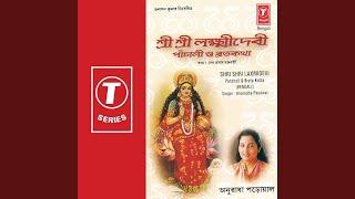 Shri Shri Laxmidevi Panchali And Brata Katha