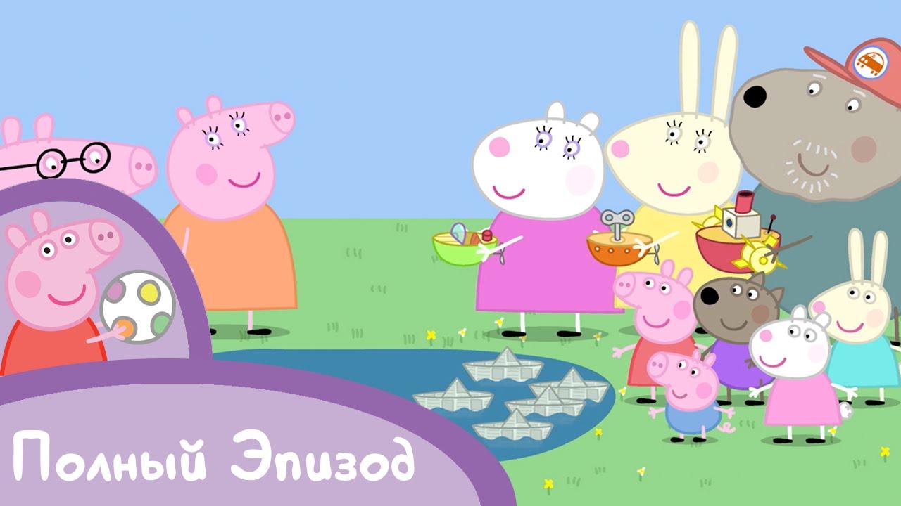 Свинка Пеппа - S02 E12 Кораблики (Серия целиком) - YouTube
