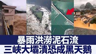 暴雨洪澇泥石流 三峽大壩潰恐成「黑天鵝」|新唐人亞太電視|20200619