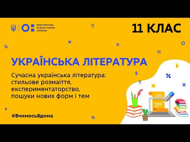11 клас. Українська література. Сучасна українська література: пошуки нових форм і тем (Тиж.8:ВТ)