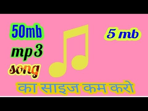 Mp3 song कि साइज कम करे how to compress audio file