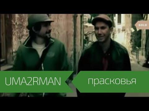UMA2RMAN - Прасковья (Официальный клип. Май 2003)