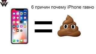 iPhone X гавно