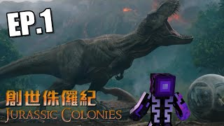 Minecraft Mod Survival- Jurassic Colonies #1 Am I hunting the dinosaurs or being hunted?