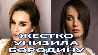 Лена Миро жестко унизила Ксению Бородину   (19.02.2018)