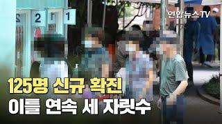 125명 신규 확진…이틀 연속 세 자릿수 / 연합뉴스TV (YonhapnewsTV)
