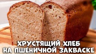 Вот это ХЛЕБ ХРУСТЯЩИЙ и АРОМАТНЫЙ пшеничный хлеб в духовке