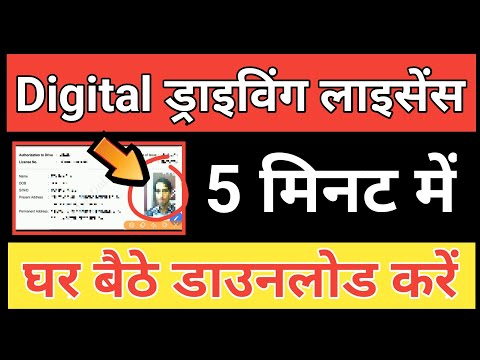 How To Download Digital Driving Licence Online    Full Process Steps By Steps In Hindi