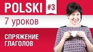 Глаголы в польском языке. Урок 3/7. Польский язык для начинающих. Елена Шипилова.