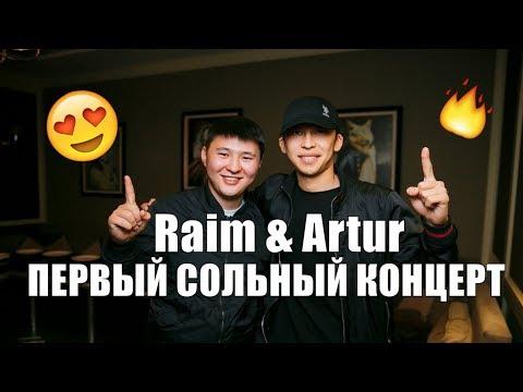 Первый сольный концерт Артура и Раима в Алматы! Кого со сцены успел осудить Раим?