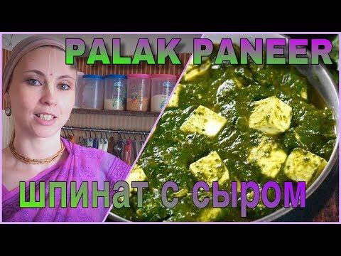 ПАЛАК ПАНИР  - нежнейшее и полезное блюдо из шпината и адыгейского сыра