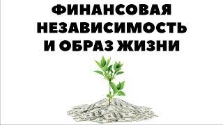 ФИНАНСОВАЯ НЕЗАВИСИМОСТЬ и ОБРАЗ ЖИЗНИ. Как живут богатые и финансово независимые люди?