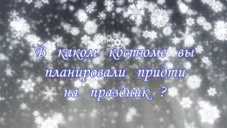 видео В преддверии Нового года...