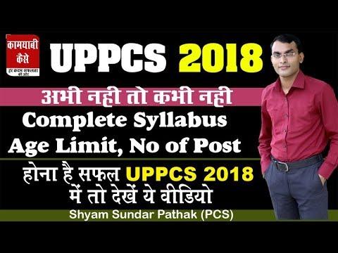 UPPSC/UP PCS 2018 Official Notification जाने क्या क्या हुए परिवर्तन, Syllabus Exam Pattern (PART 1)