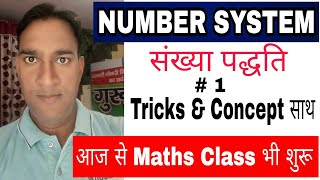 Number System Maths Problems For SSC CHSL, CGL, CPO, IBPS, SBI, RRB & RAILWAY EXAMS | PART : 01