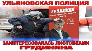 Ульяновск. Раздаешь листовки Грудинина?