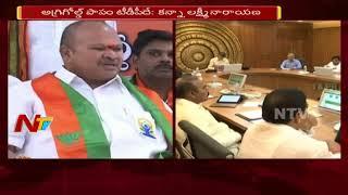 Kanna Lakshmi Narayana Fires on CM Chandrababu over Agrigold Scam   AP News   NTV
