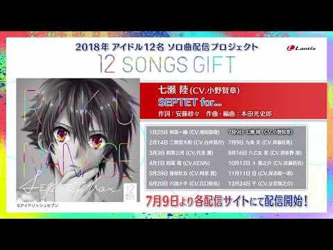 七瀬陸 (IDOLiSH7) / 『SEPTET for...』