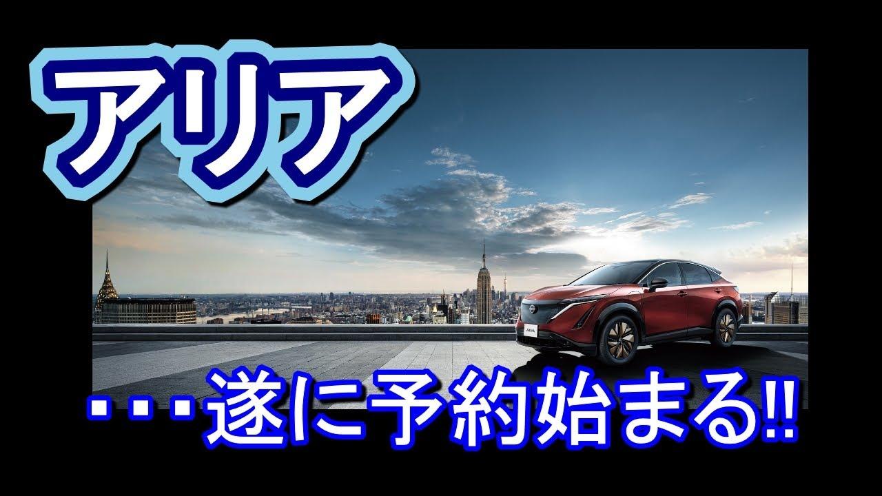 【電気自動車】日産渾身のSUV「アリア」遂に予約開始!!LImitedエディションの内容は?納車はいつ頃なの?nissan EV ARIYA