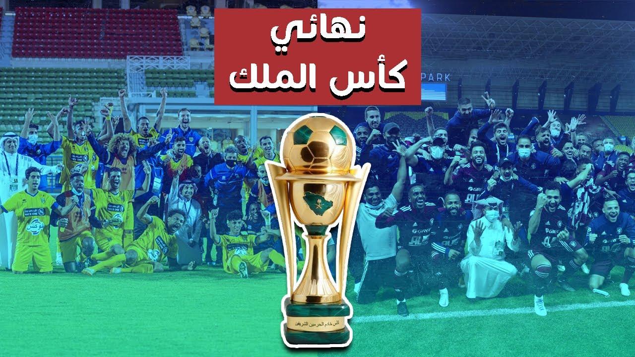 النصر يودع كأس الملك والفيصلي والتعاون في النهائي 👏🔥🔥