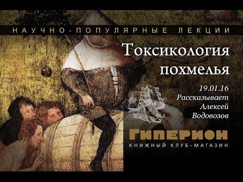 """""""Токсикология похмелья"""". """"Гиперион"""", 19.01.16"""