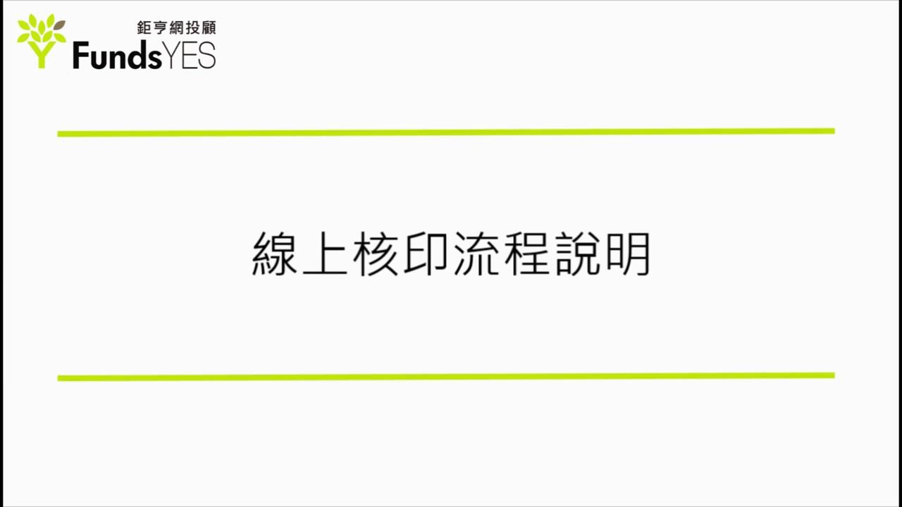 【鉅亨基金交易平臺】線上快速開戶教學影片-2.線上核印流程說明 - YouTube