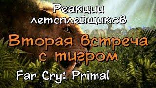 Реакции летсплейщиков в Far Cry Primal #2 Вторая встреча с тигром(Добрый вечер! В данном выпуске