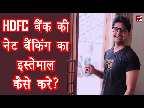 How to Use HDFC Net Banking in Hindi | By Ishan Sid