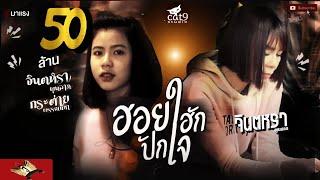 ฮอยฮักปักใจ - จินตหรา พูนลาภ Jintara Poonlarp  【Official MV 】