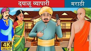 दयाळू व्यापारी | Dayalu Vyapari in Marathi | Marathi Goshti | गोष्टी | Marathi Fairy Tales screenshot 4