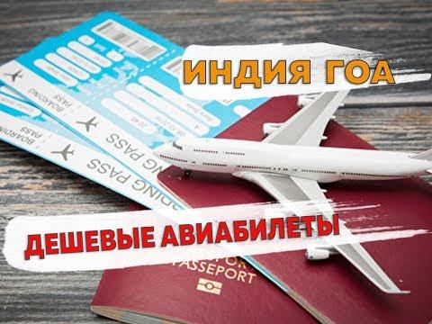 Дешевые авиабилеты Москва - Гоа в Индию в 2020 году: цена и где их купить