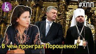 Какой важный провал допустил Порошенко в создании церкви? Елена Дьяченко