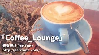 【無料フリーBGM】ほのぼのボサノバ「Coffee Lounge」