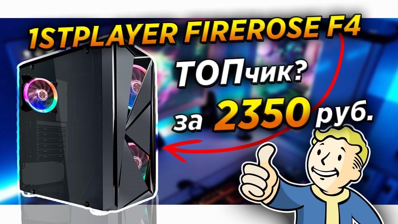 ✅🌍 Обзор ПК корпус 1stplayer Firerose F4