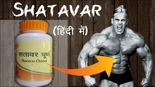 क्या शतावरी से आपकी बॉडी बन सकती  है ? Can shatavari herb make you muscular? thumbnail