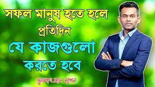 আপনার জীবন বদলে যাবে। Bangla Motivational Speech |solaiman shukhon| Business Innovation Summit 2017