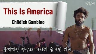 Baixar Childish Gambino - This Is America 가사속에 숨은 충격적인 메세지들, 오늘날의 미국은? 의미 해석 ! 싹 다 정리! 자막 + 해설 [팝송읽어주는여자]
