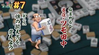 【田中のおっさんTV #7】雀荘・ツモ田中【第二局】牌の揃え方を覚えよう