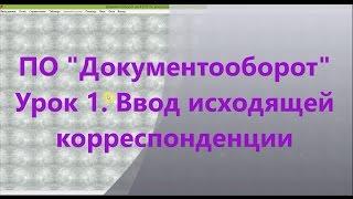 Урок 1. Ввод исходящей корреспонденции. Документооборот и делопроизводство от KostanaySoft