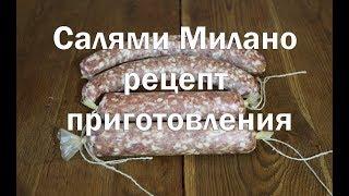 Как приготовить Салями Милано дома , полная видео инструкция + рецепт