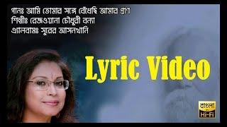 রেজওয়ানা চৌধুরী বন্যা - আমি তোমার সঙ্গে বেঁধেছি আমার প্রাণ (4k Lyric Video)